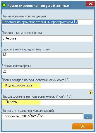 Ввод и редактирование списка конфигураций